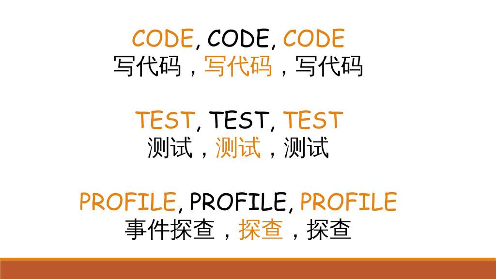 CODE, CODE, CODE 写代码,  写代码,写代码 TEST, TEST, TE...