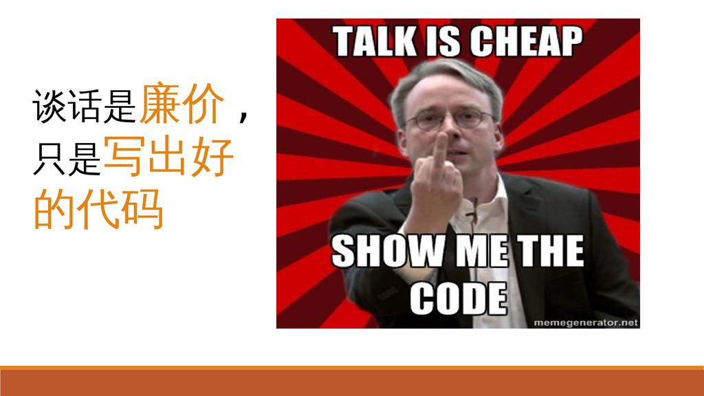 谈话是廉价 , 只是写出好 的代码