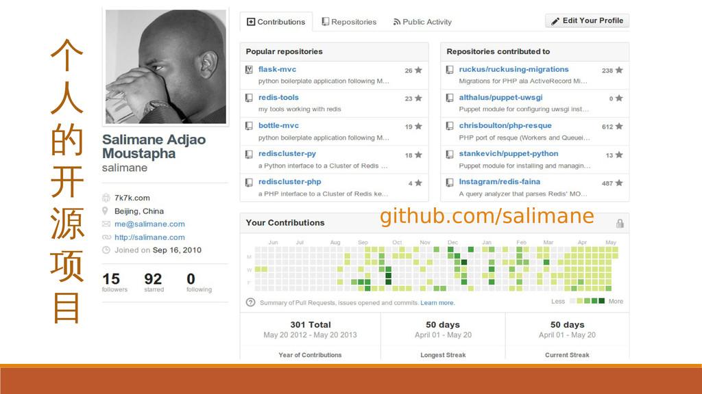 个 人 的 开 源 项 目 github.com/salimane