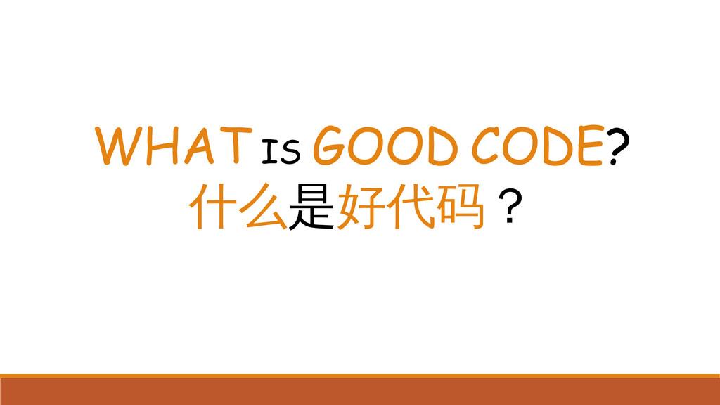 WHAT IS GOOD CODE? 什么是好代码?