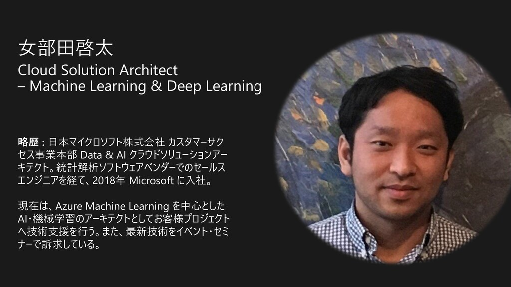 ⼥部⽥啓太 Cloud Solution Architect – Machine Learni...