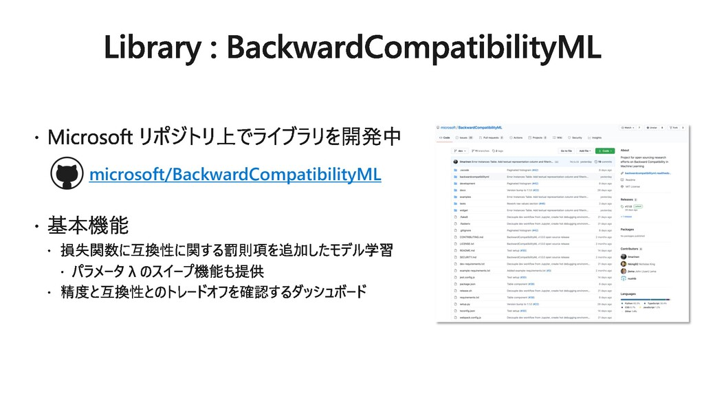microsoft/BackwardCompatibilityML
