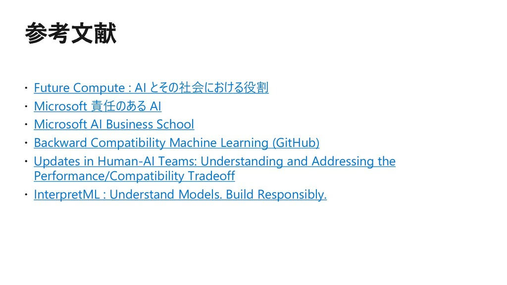 Future Compute : AI とその社会における役割 Microsoft 責任のある...