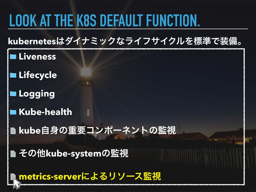 LOOK AT THE K8S DEFAULT FUNCTION. kubernetesμΠ...