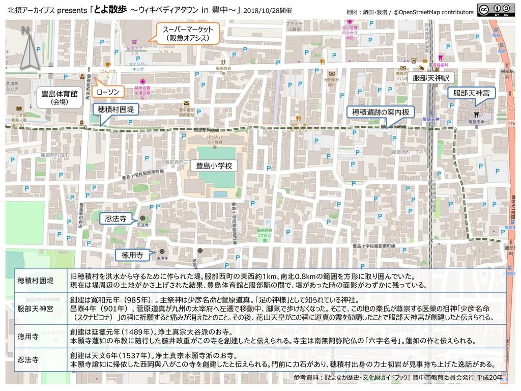 北摂アーカイブス presents 「とよ散歩 ~ウィキペディアタウン in 豊中~」 201...