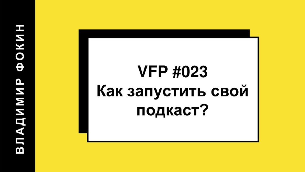 В Л А ДИМИР ФОКИН НАЗВАНИЕ В 2 СТРОКИ (ИЛИ 3) V...