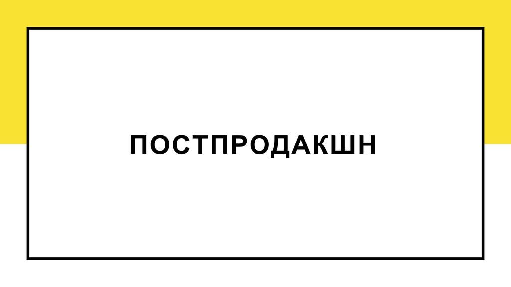ПОСТПРОДАКШН