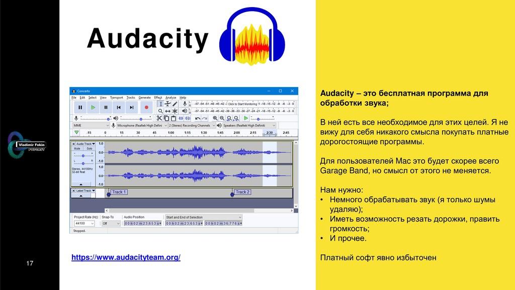 17 Audacity Audacity – это бесплатная программа...