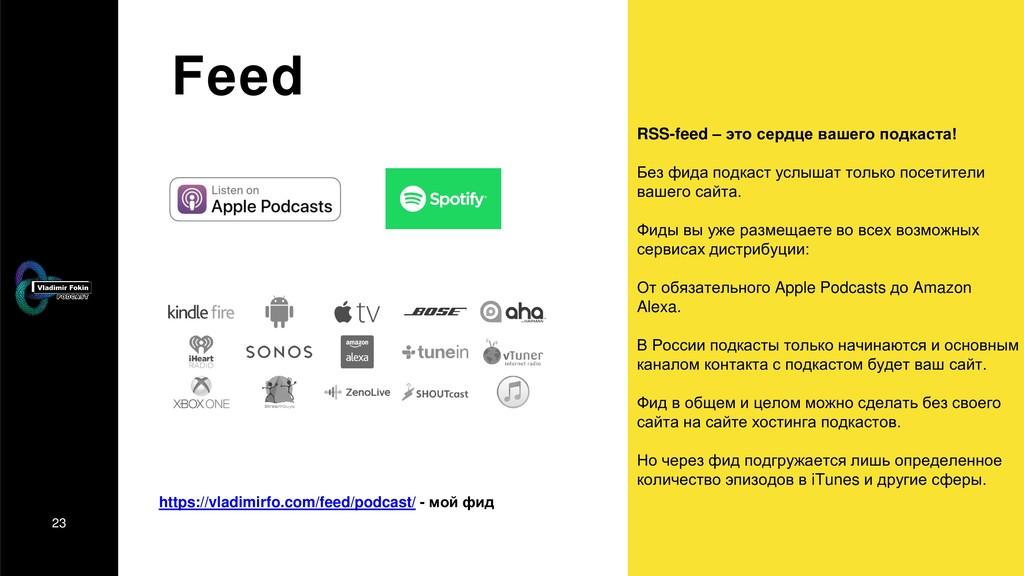 23 Feed RSS-feed – это сердце вашего подкаста! ...
