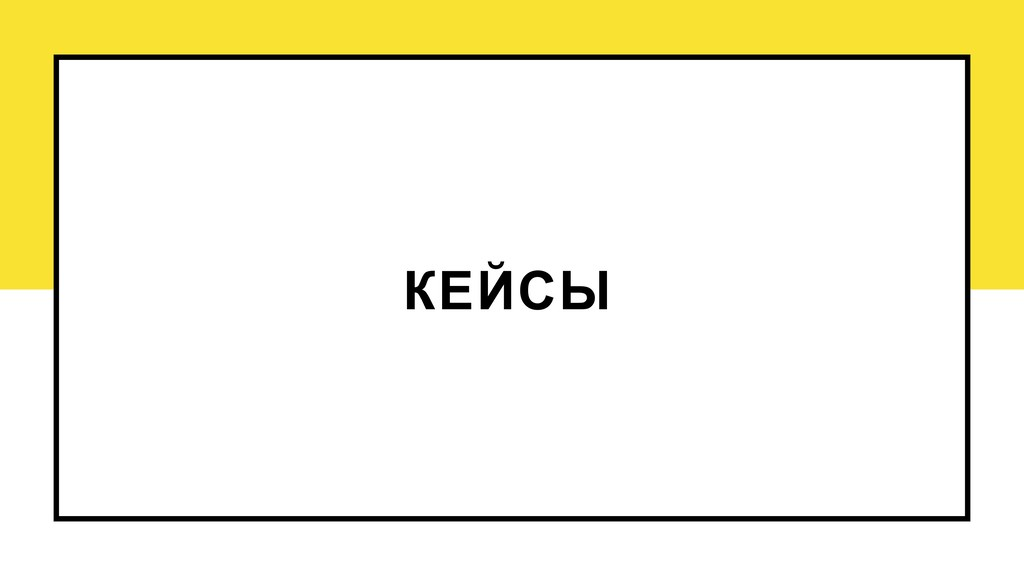 КЕЙСЫ