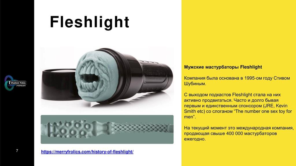 7 Fleshlight Мужские мастурбаторы Fleshlight Ко...