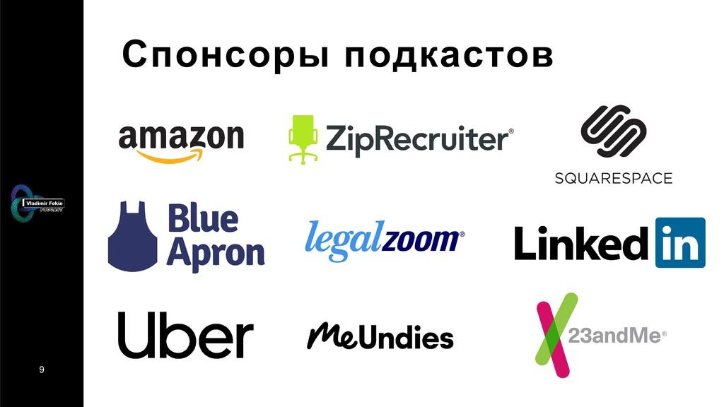 9 Спонсоры подкастов
