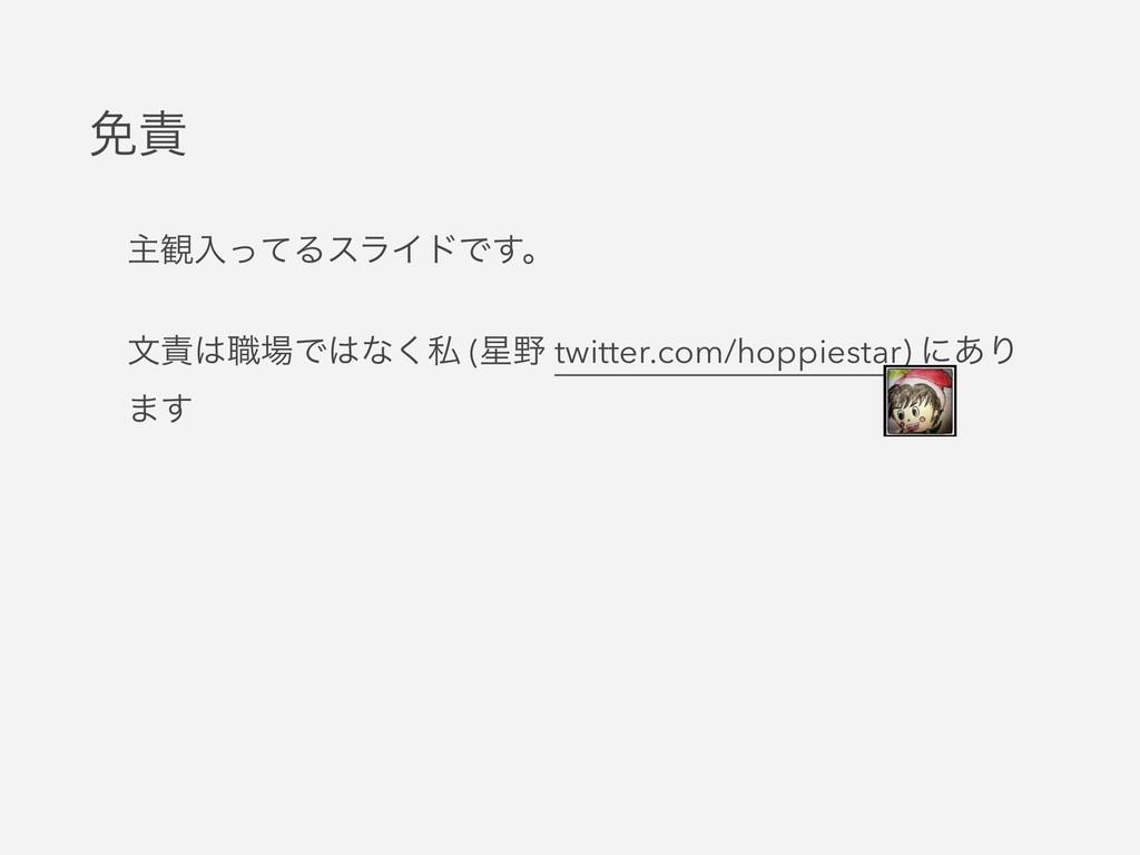 ໔ ओ؍ೖͬͯΔεϥΠυͰ͢ɻ จ৬Ͱͳ͘ࢲ ( twitter.com/hop...