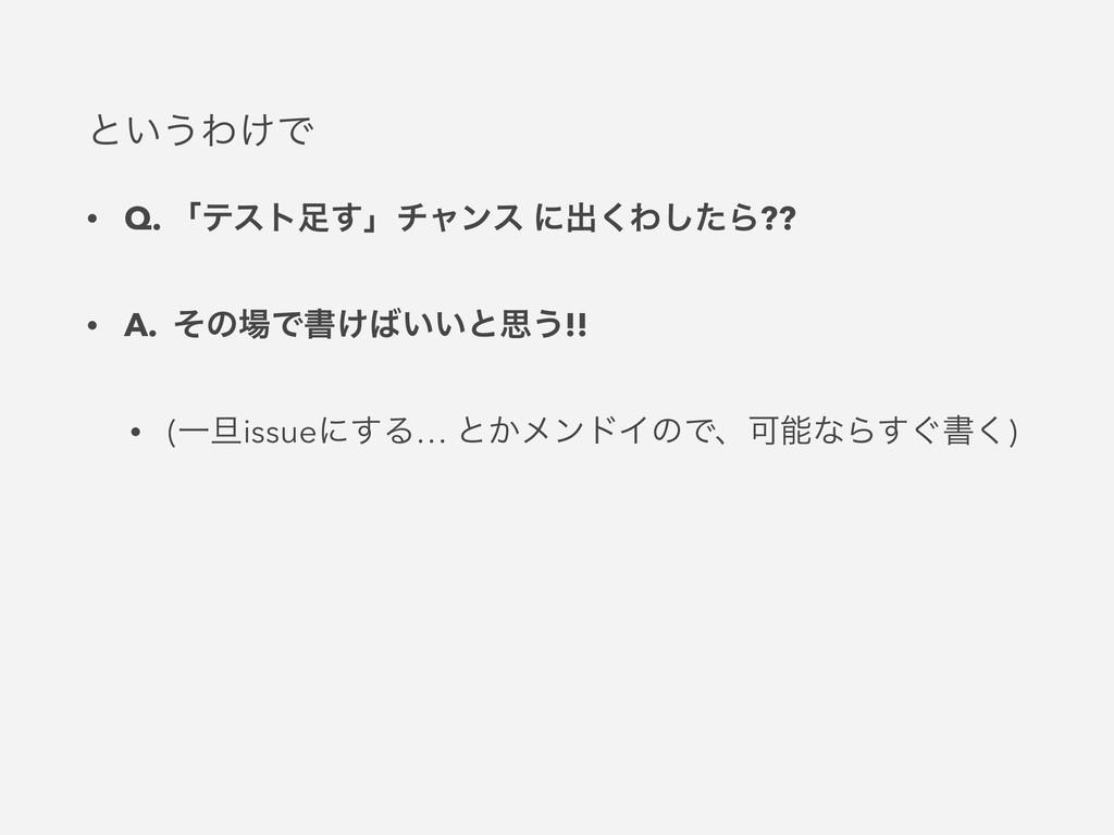 ͱ͍͏Θ͚Ͱ • Q. ʮςετ͢ʯνϟϯε ʹग़͘Θͨ͠Β?? • A. ͦͷͰॻ͚͍...