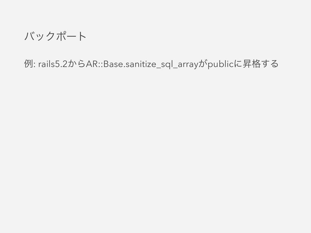 ྫ: rails5.2͔ΒAR::Base.sanitize_sql_array͕public...