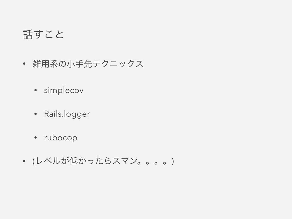 ͢͜ͱ • ༻ܥͷখखઌςΫχοΫε • simplecov • Rails.logger...