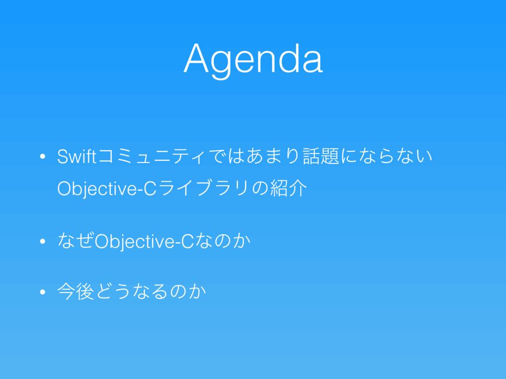Agenda • SwiftίϛϡχςΟͰ͋·ΓʹͳΒͳ͍ Objective-CϥΠϒ...