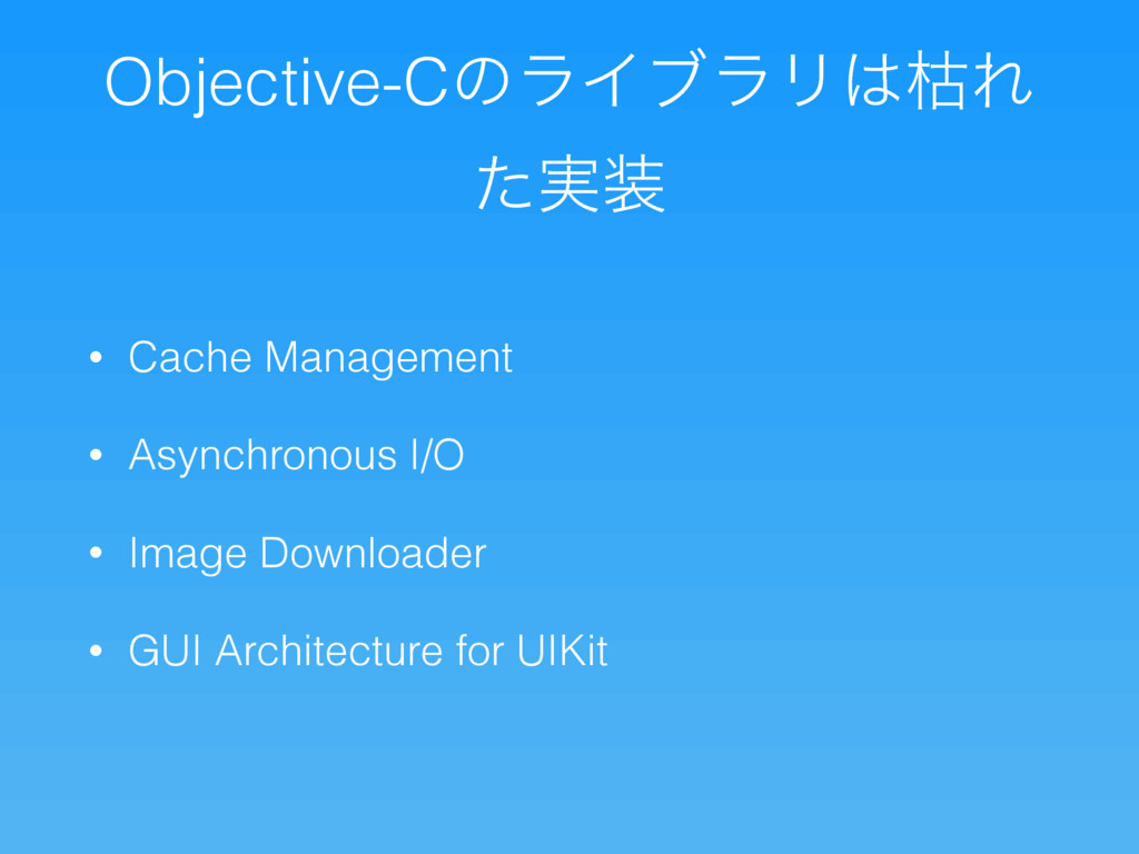 Objective-CͷϥΠϒϥϦރΕ ࣮ͨ • Cache Management • A...