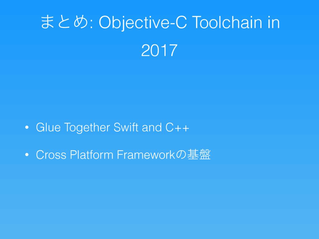·ͱΊ: Objective-C Toolchain in 2017 • Glue Toget...