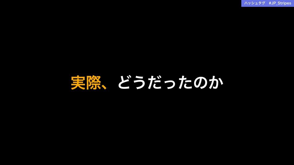 ϋογϡλάɹ+1@4USJQFT ࣮ࡍɺͲ͏ͩͬͨͷ͔