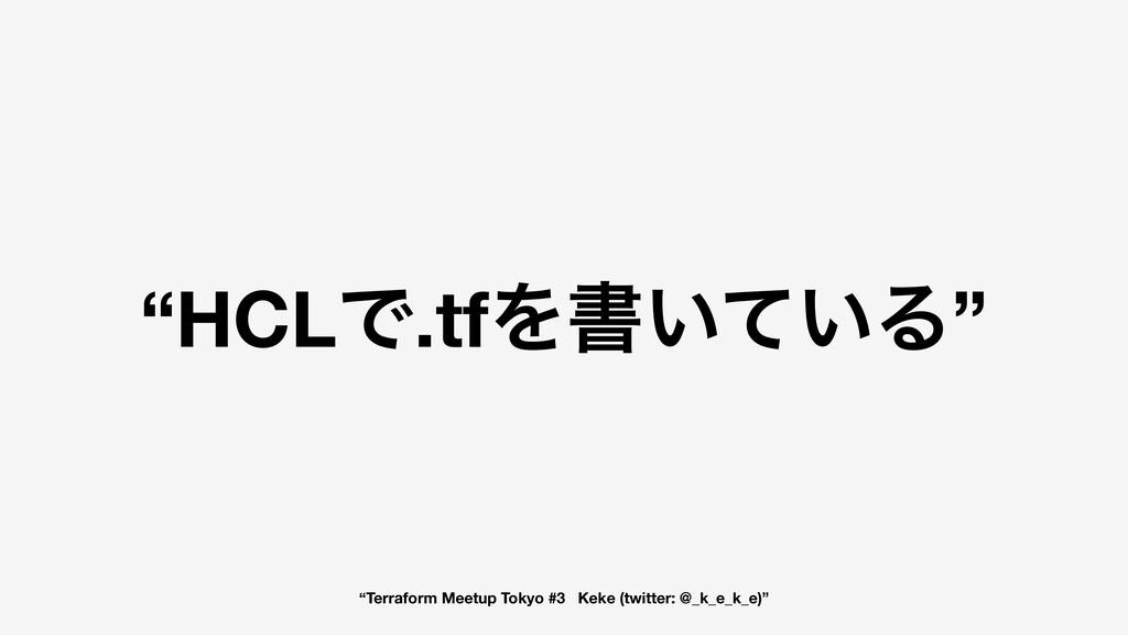 """""""HCLͰ.tfΛॻ͍͍ͯΔ"""" """"Terraform Meetup Tokyo #3 Keke..."""