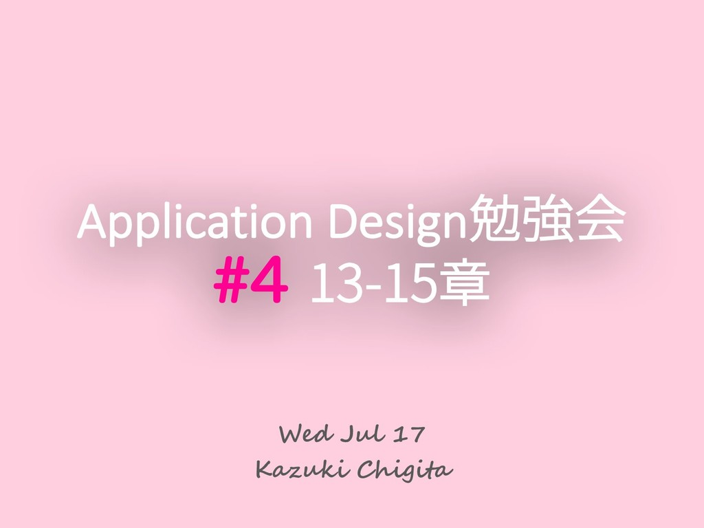 Application Design勉強会 13-15章 Wed Jul 17 Kazu...