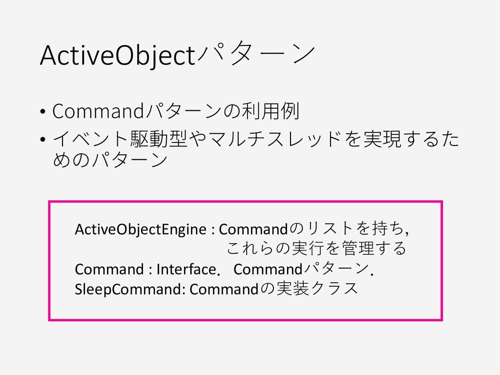 ActiveObjectパターン • Commandパターンの利用例 • イベント駆動型やマル...