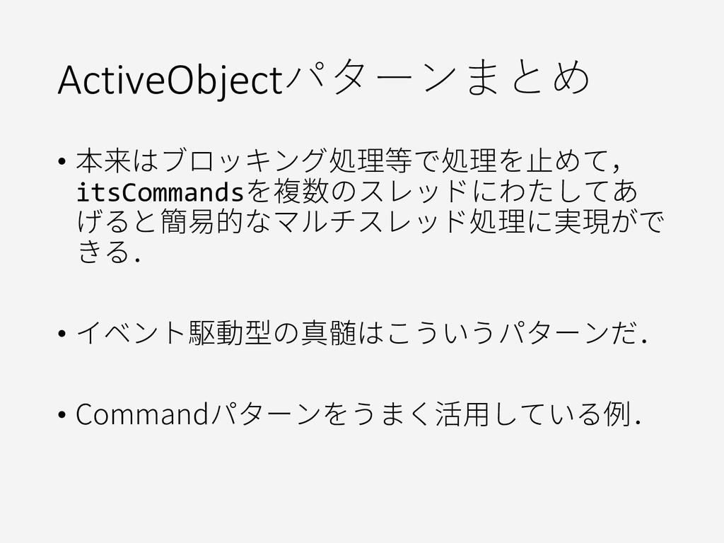 ActiveObjectパターンまとめ • 本来はブロッキング処理等で処理を止めて, itsC...