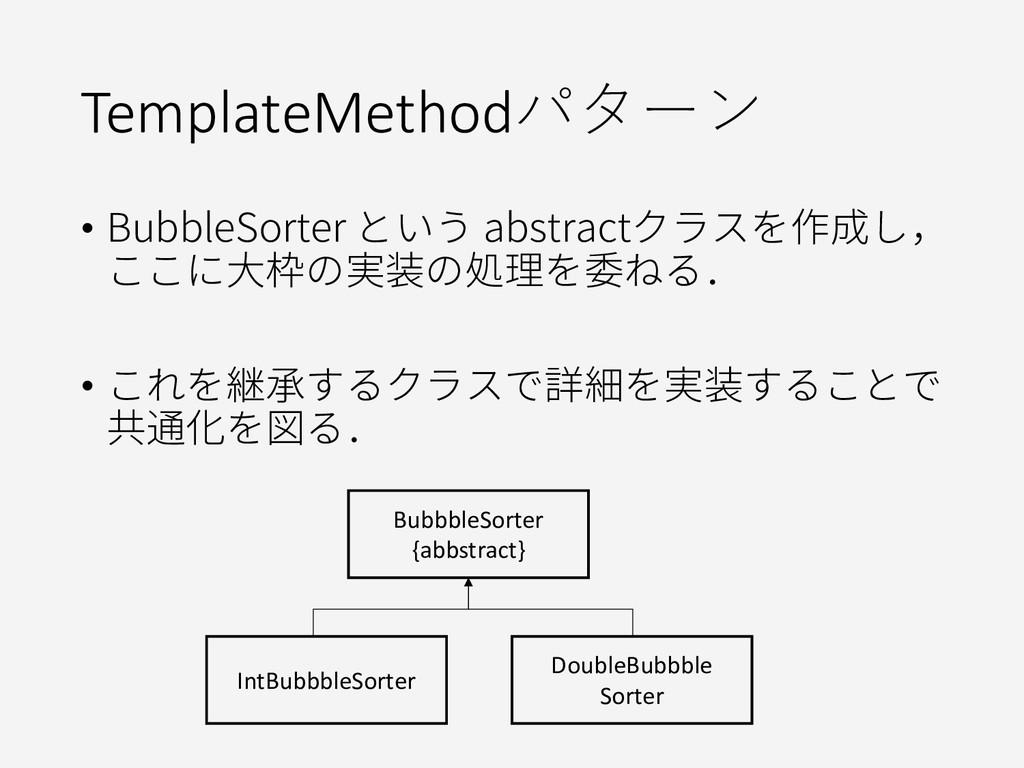 TemplateMethodパターン • BubbleSorter という abstractク...