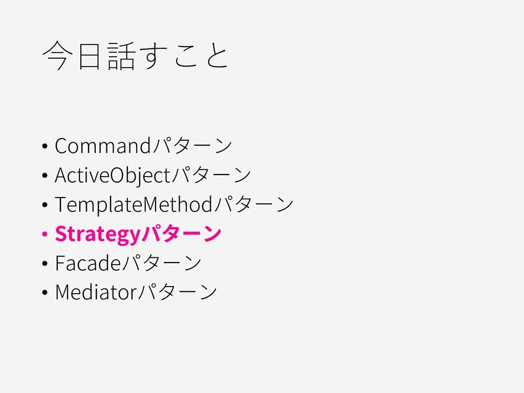 今⽇話すこと • Commandパターン • ActiveObjectパターン • Templ...