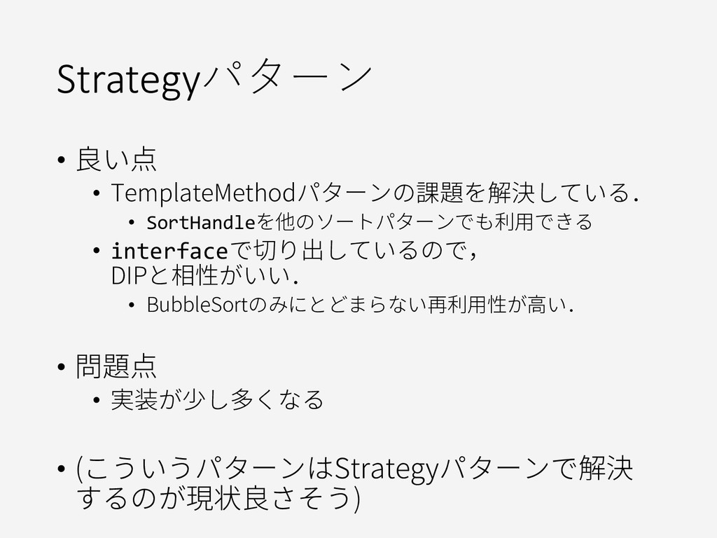 Strategyパターン • 良い点 • TemplateMethodパターンの課題を解決して...
