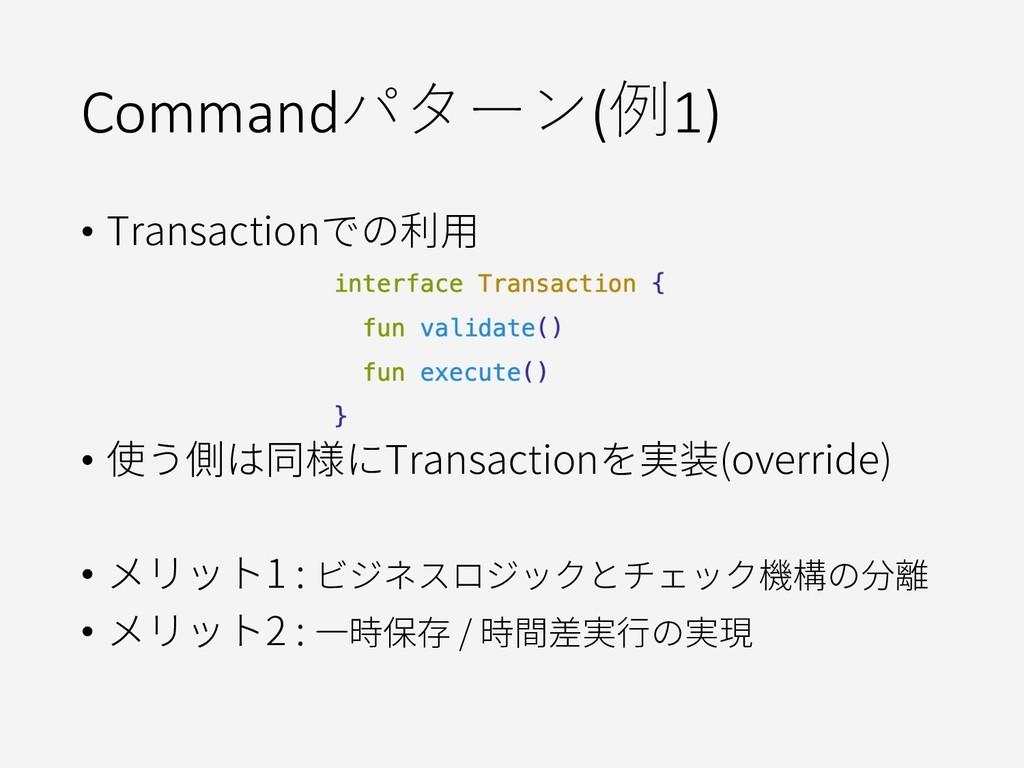 Commandパターン(例1) • Transactionでの利用 • 使う側は同様にTran...