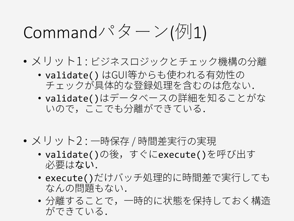 Commandパターン(例1) • メリット1 : ビジネスロジックとチェック機構の分離 • ...