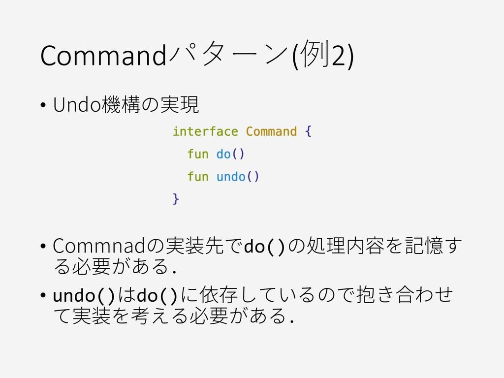 Commandパターン(例2) • Undo機構の実現 • Commnadの実装先でdo()の...