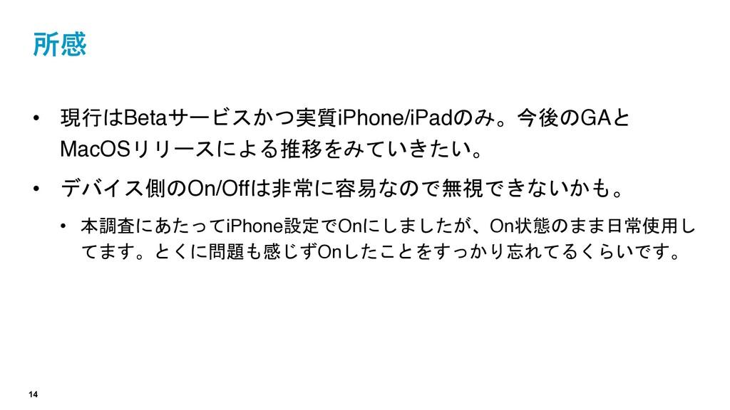 14 所感 • 現行はBetaサービスかつ実質iPhone/iPadのみ。今後のGAと Mac...