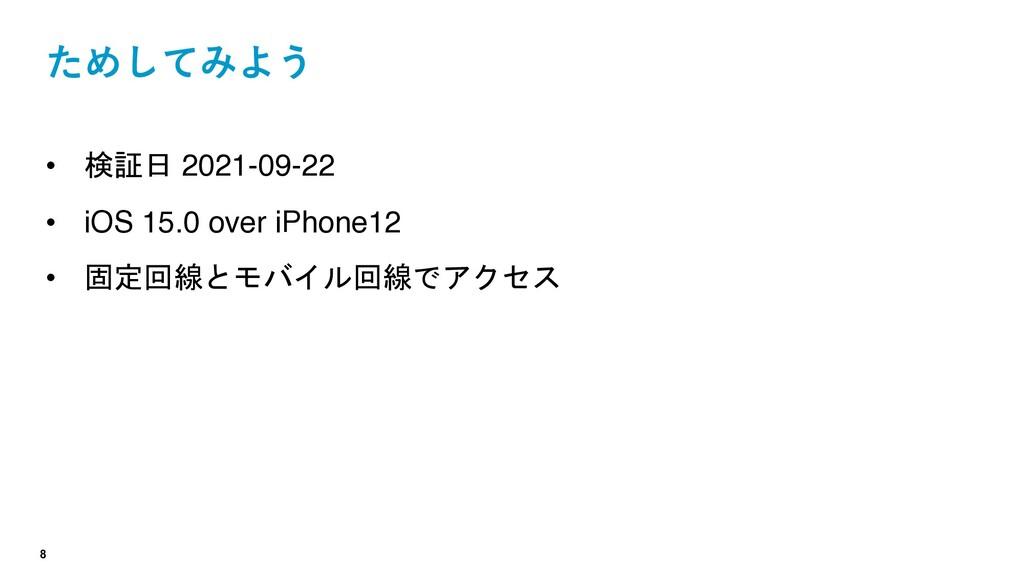 8 ためしてみよう • 検証日 2021-09-22 • iOS 15.0 over iPho...