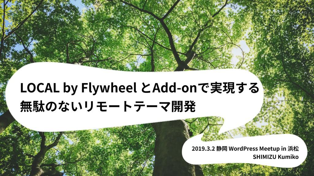 LOCAL by Flywheel とAdd-onで実現する 無駄のないリモートテーマ開発 2...