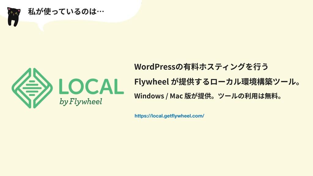 私が使っているのは… WordPressの有料ホスティングを⾏う Flywheel が提供する...