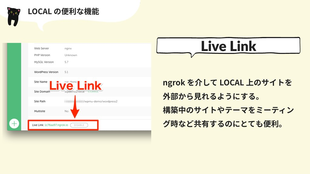 LOCAL の便利な機能 Live Link ngrok を介して LOCAL 上のサイトを ...