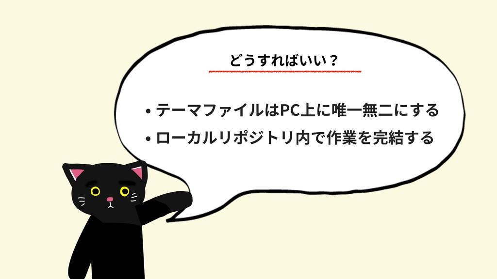 • テーマファイルはPC上に唯⼀無⼆にする • ローカルリポジトリ内で作業を完結する どうすれ...