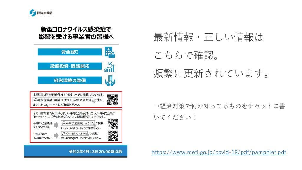 https://www.meti.go.jp/covid-19/pdf/pamphlet.pd...