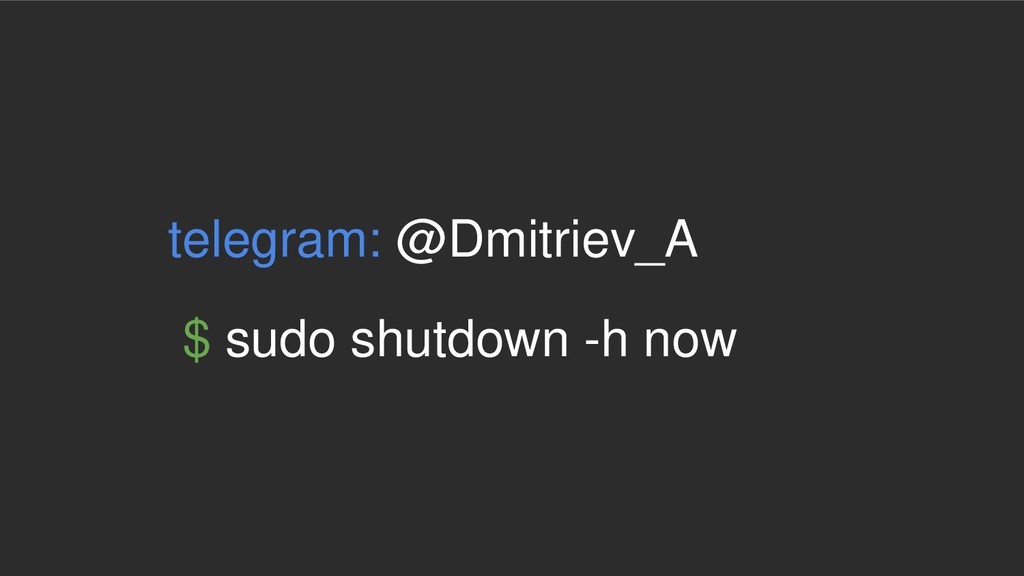 $ sudo shutdown -h now telegram: @Dmitriev_A