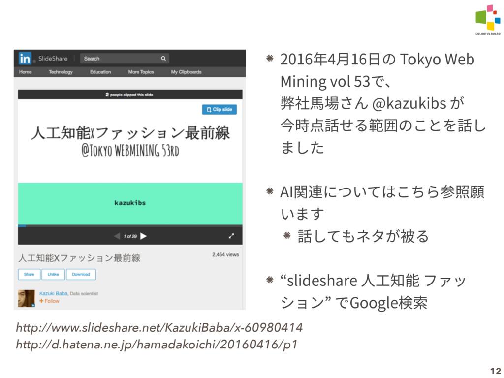 12 http://d.hatena.ne.jp/hamadakoichi/20160416/...