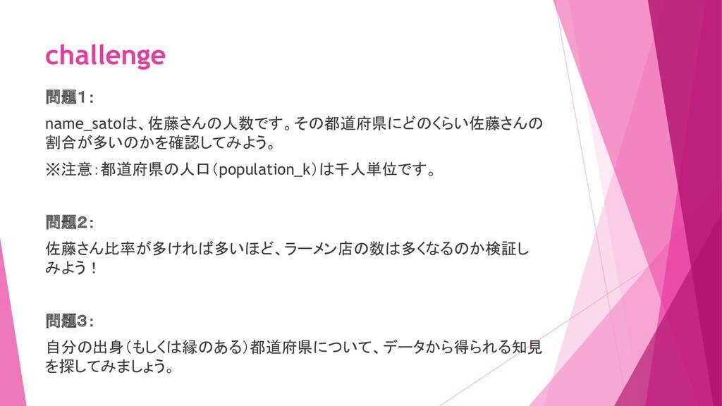 challenge 問題1: name_satoは、佐藤さんの人数です。その都道府県にどのくら...