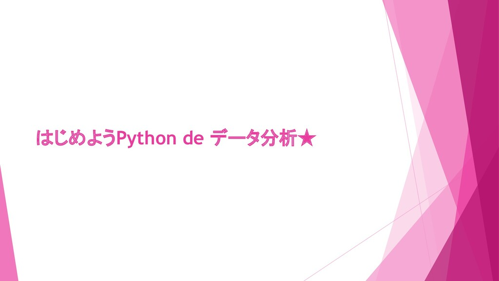 はじめようPython de データ分析★