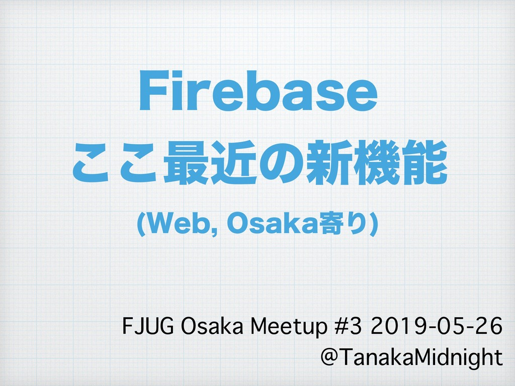 'JSFCBTF ͜͜࠷ۙͷ৽ػ 8FC0TBLBدΓ  FJUG Osaka Me...