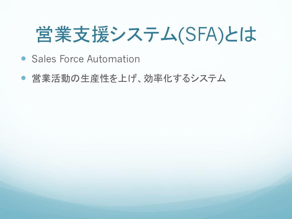 営業支援システム(SFA)とは — Sales Force Automation — 営業...