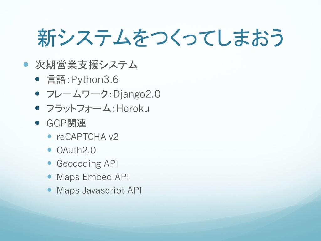 新システムをつくってしまおう — 次期営業支援システム — 言語:Python3.6 —...