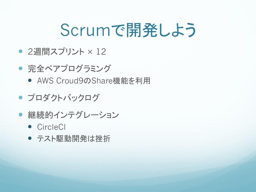 Scrumで開発しよう — 2週間スプリント × 12 — 完全ペアプログラミング — ...