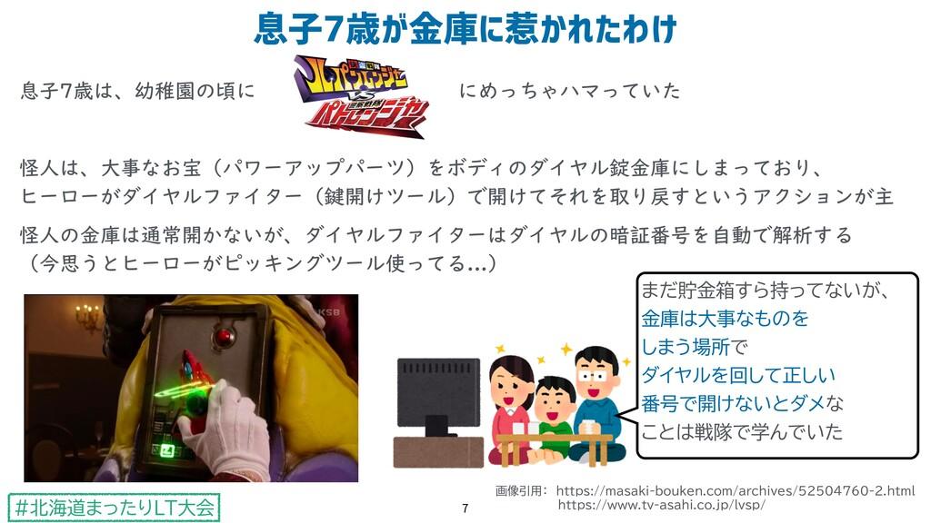 #北海道まったりLT大会 息子7歳が金庫に惹かれたわけ 息子7歳は、幼稚園の頃に にめっちゃハ...